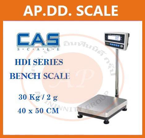 เครื่องชั่งดิจิตอล 30 กิโลกรัม ตาชั่งดิจิตอล เครื่องชั่งดิจิตอล เครื่องชั่งตั้งพื้น 30kg ความละเอียด2g CAS HDI-30K แท่นขนาด40x50cm.