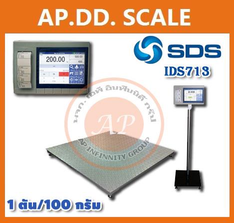 ตาชั่งดิจิตอล เครื่องชั่งน้ำหนักตั้งพื้น 1000กิโลกรัม ความละเอียด 100กรัม แบบมีเครื่องพิมพ์สติกเกอร์ในตัว ยี่ห้อ SDS รุ่น IDS713มี Built-In Printer ขนาดแท่น 100x100cm. ในตัว สามารถปริ้นสติ๊กเกอร์ได้