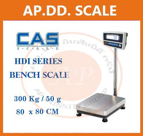 เครื่องชั่งดิจิตอล 300 กิโลกรัม ตาชั่งดิจิตอล เครื่องชั่งดิจิตอล เครื่องชั่งตั้งพื้น 300kg ความละเอียด 20g CAS HDI-300K แท่นขนาด80x80cm.