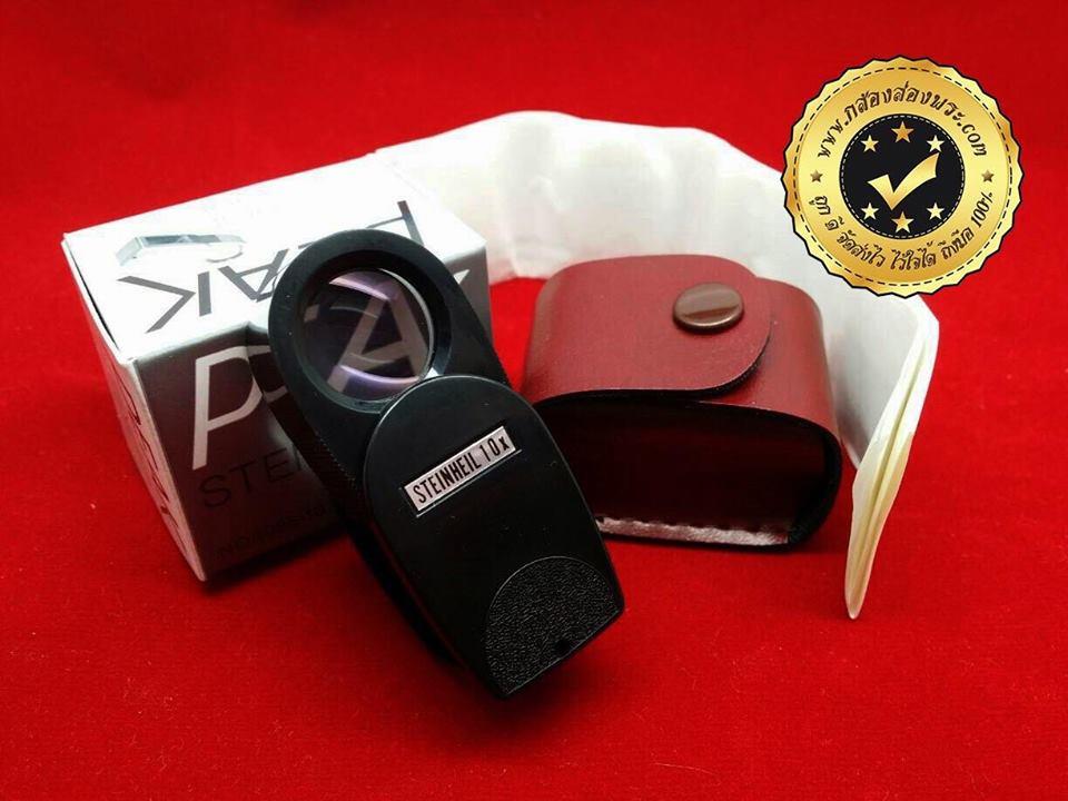 กล้องส่องพระ Peak Steineil 10x15.5mm แท้
