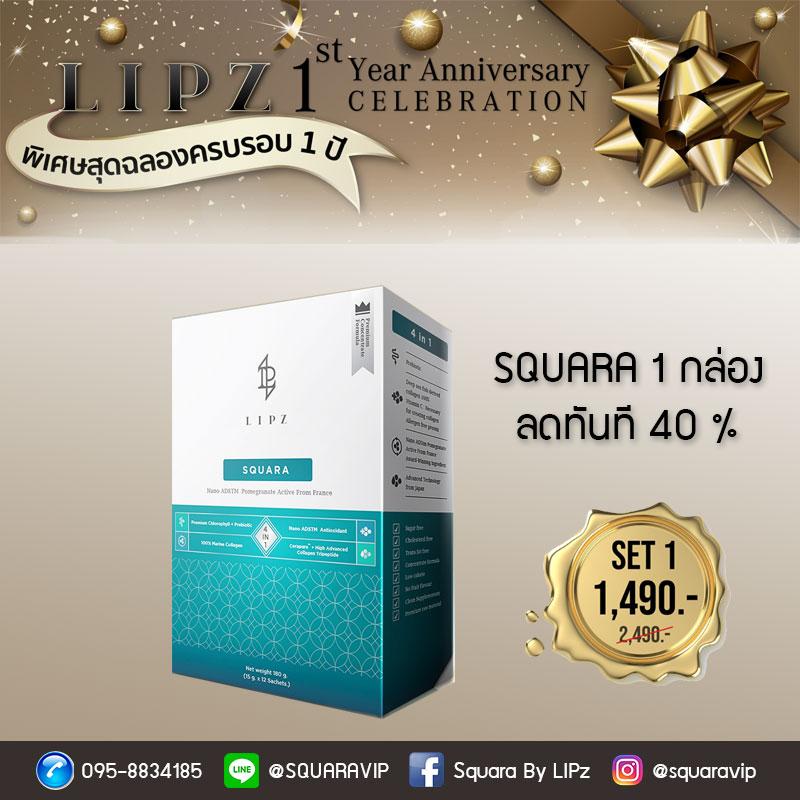 SQUARA 1 กล่อง