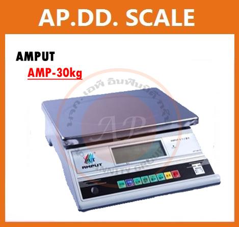 ตาชั่งดิจิตอล เครื่องชั่งดิจิตอล เครื่องชั่งตั้งโต๊ะ Digital Scale 30kg ความละเอียด 1g ยี่ห้อ AMPUT รุ่น APTM418
