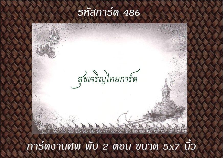 S486 การ์ดงานศพ พับ 2 ตอน 5x7