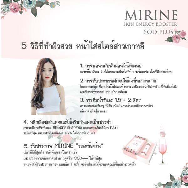 อาหารเสริม mirine