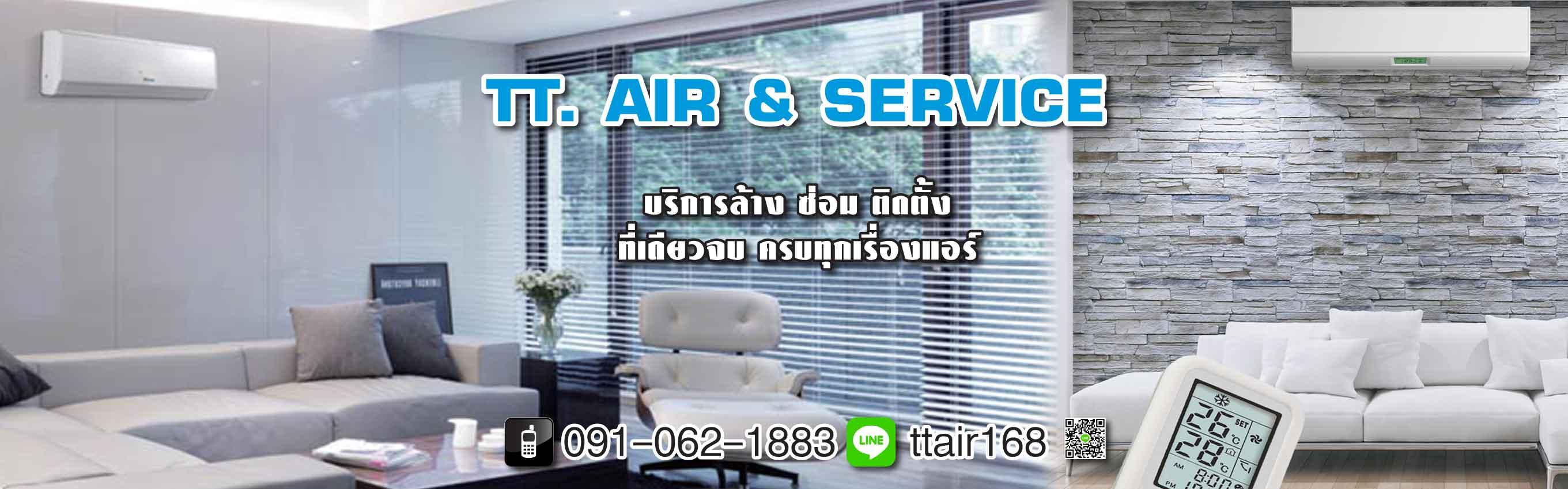 แอร์บ้านราคาถูก พร้อมติดตั้ง : TT AIR & SERVICE