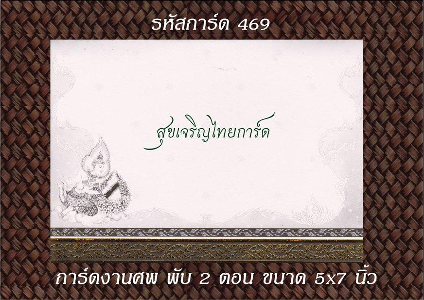 S469 การ์ดงานศพ พับ 2 ตอน 5x7