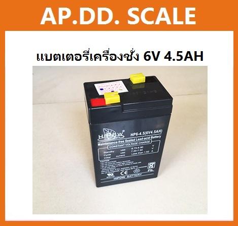 แบตเตอรี่เครื่องชั่ง6V 4.5Ah แบตเตอรี่อะไหล่เครื่องชั่ง แบตหน้าจอเครื่องชั่ง แบตเตอรีแบบแห้งสำหรับหัวอ่านเครื่องชั่ง HIPOW Battery 6V 4.5Ah