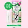 Kao Biore Deodorant Z Botanical Herb Roll On (กลิ่นพืชพรรณธรรมชาติ)