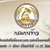 กรมการข้าว รับสมัครสอบแข่งขันเพื่อบรรจุและแต่งตั้งบุคคลเข้ารับราชการ จำนวน 3 ตำแหน่ง17 อัตรา ตั้งแต่วันที่ 12-26 มีนาคม พ.ศ.2561