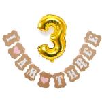 Set ป้ายแขวนงานวันเกิดและลูกโป่ง - ลูกสาวอายุ 3 ขวบ