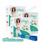 praya by lb ลดน้ำหนักปูไปรยา 3 กล่อง