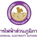 การไฟฟ้าส่วนภูมิภาค (กฟภ)