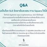 Q&A คำถามที่พบบ่อย
