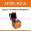 ตุ้มน้ำหนักสแตนเลสเดี่ยวมาตรฐาน20กรัม สำหรับสอบเทียบเครื่องชั่งน้ำหนักดิจิตอลทุกชนิด สอบเทียบน้ำหนักชั่งไม่เกิน20กรัม (ใบเซอร์ฯ ISO 17025 สอบถามเพิ่มเติม) thumbnail 1