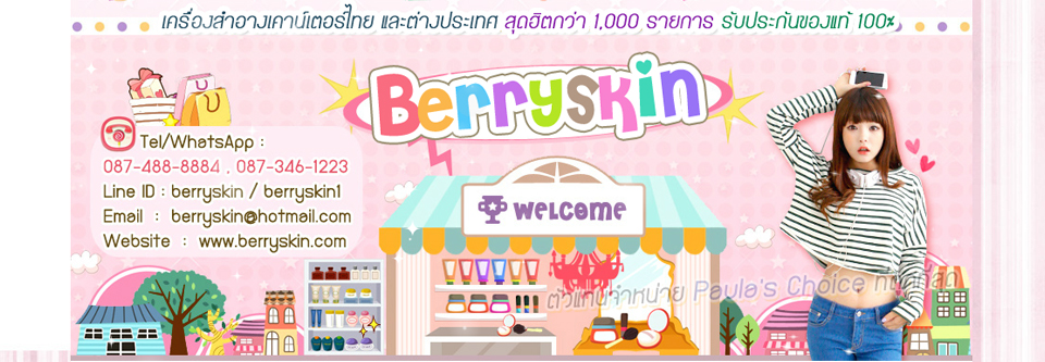 Berryskin