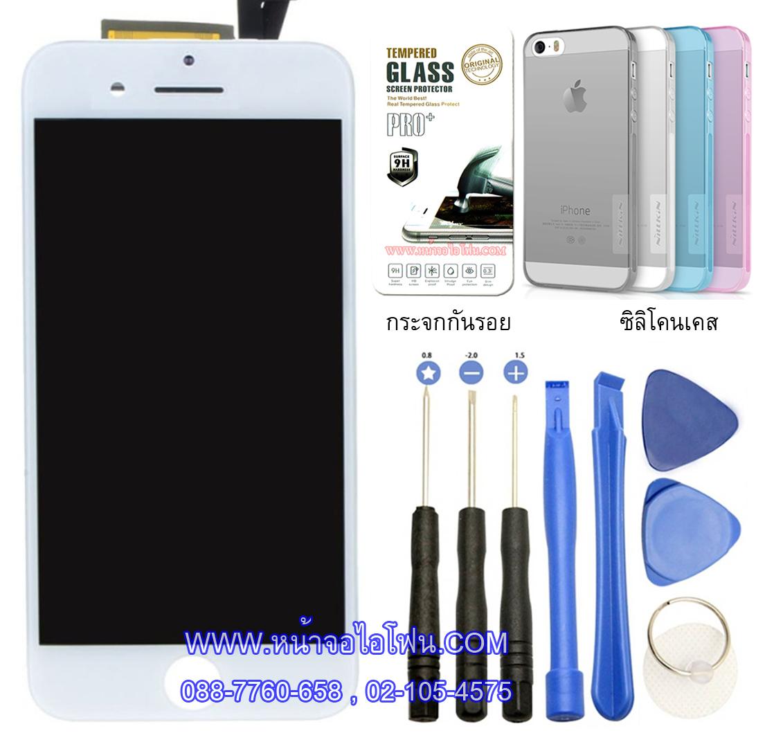 หน้าจอไอโฟน 6S Plus (แท้) สีขาว ประกัน 1 ปี