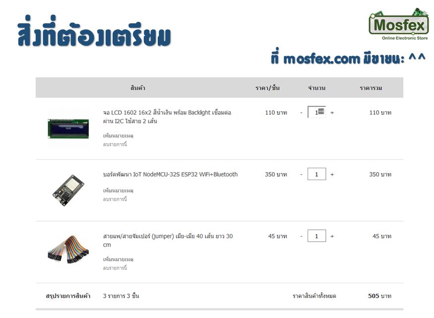 บทเรียน NodeMCU ESP8266 ESP32 IoT 30 วัน 30 โปรเจค วันที่ 6