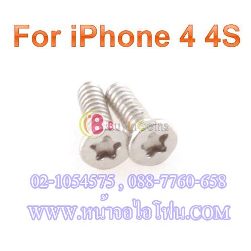 อะไหล่ไอโฟน น็อตตูด iPhone 4G/4S 2 ตัว