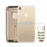 เคสกลาง บอดี้ไอโฟน 7 (สีทอง)