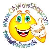 ร้านOhWowShop ขายส่งสินค้า 20 บาท เครื่องเขียน ของเล่น สินค้าไอที และสินค้ากิ๊ฟซ็อบ ราคาสำเพ็ง by สิทธิภูมิพาณิชย์