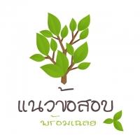 ร้านแนวข้อสอบไทย.net