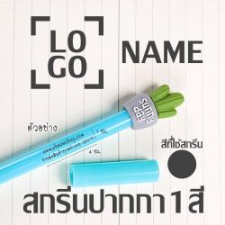 สกรีนลาย,ตัวอักษร,โลโก้ บนด้ามปากกา แบบ 1สี +1.50 บาท ต่อแท่ง (ติดต่อสอบถาม)