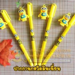 ปากกานกหวีดมินเนี่ยน (เจลน้ำเงิน) 120บาท/โหล 12ชิ้น/โหล