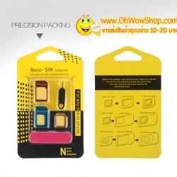 Nano Sim Adapter ชุดแปลงนาโนซิมการ์ด + เข็มจิ้มถาดซิม ราคา 162 บาท / 12ชิ้น