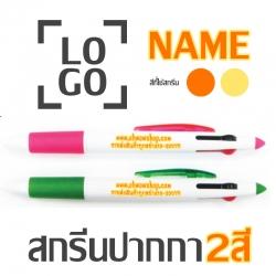 สกรีนลาย,ตัวอักษร,โลโก้ บนด้ามปากกา แบบ 2สี +2.50 บาท ต่อแท่ง (ติดต่อสอบถาม)
