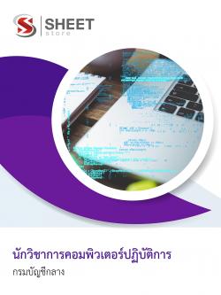 หนังสือ นักวิชาการคอมพิวเตอร์ปฏิบัติการ กรมบัญชีกลาง