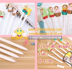 ปากกาตุ๊กตาเด็กน้อย (เจลดำ) 96 บาท/โหล 12ชิ้น/โหล