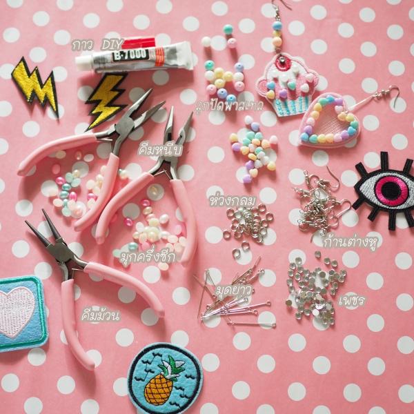 อุปกรณ์ทำต่างหู DIY Equipment for earring